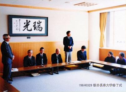 1984.03.29 長寿大学卒業式
