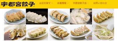 画像は宇都宮餃子公式サイトより転載。