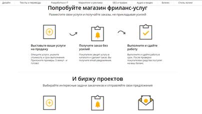 Кворк - магазин услуг и биржа проектов