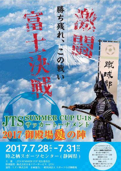 JTS SUMMER CUP U-18 2017 ~御殿場 夏の陣~ 2017.7.29-31