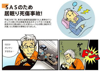 睡眠時無呼吸症候群による重大事故