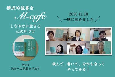 構成的読書会M-cafe
