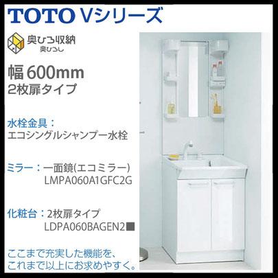 格安TOTO製洗面化粧台Vシリーズ取替工事(1800㎜×600mm)・水のトラブルで困ったら、大阪・奈良の口コミ評判のいい水道屋【水道便利屋さん】まで、ご連絡ください!安心価格・作業前見積もり・確実な施工を心がけて営業しております。