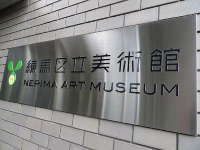 練馬区美術館、オイルライフ、