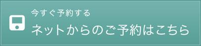 奈良県香芝市の整体に予約