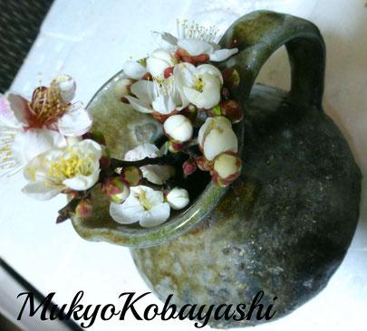 梅の花ほころんで 小林夢狂 MukyoKobayashi