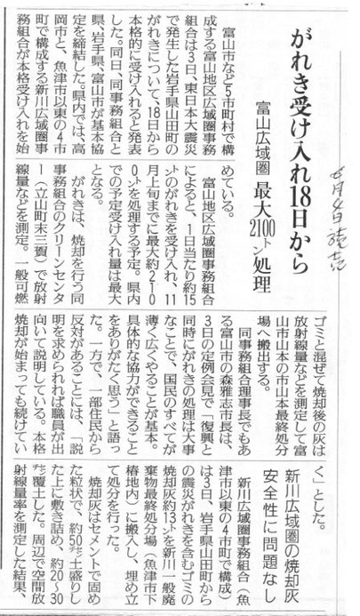 2013.6.4読売新聞