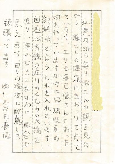 回答の手紙