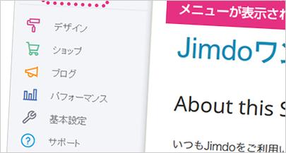 第34回目「Jimdoの管理メニューで変わったポイント」