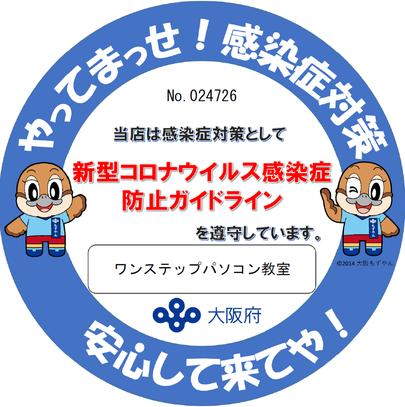 堺市のパソコン教室【ワンステップパソコン教室】
