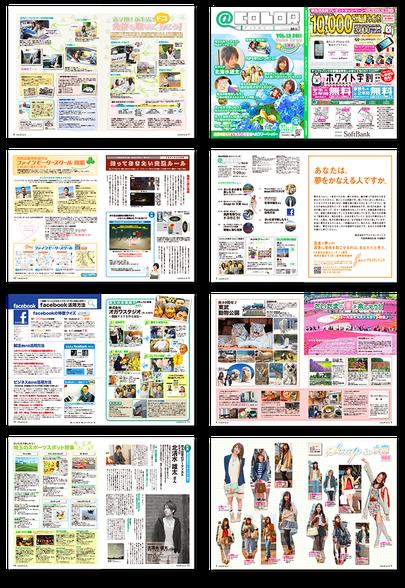 パンフレット・広報誌のデザイン・制作