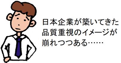 日本企業が築いてきた品質重視のイメージが崩れつつある……