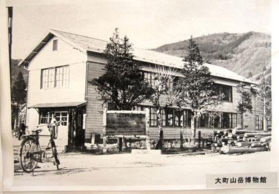 昭和20年代の山博(大町市民俗資料館より)