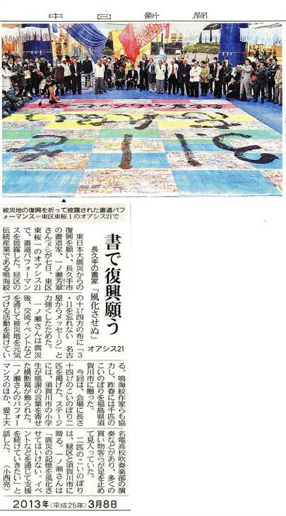 2013.3.8中日新聞