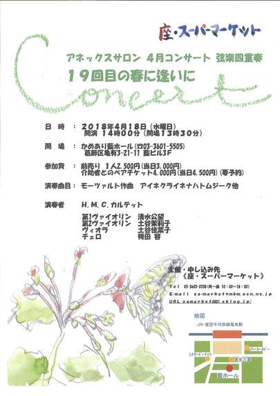 4月18日、亀有、藍ホール、H.M.C.カルテット、演奏会