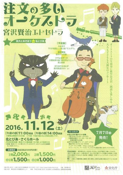 芸大とあそぼう、0さいからのクラシックコンサート、注文の多いオーケストラ、宮沢賢治、北とぴあ、さくらホール、東京藝術大学