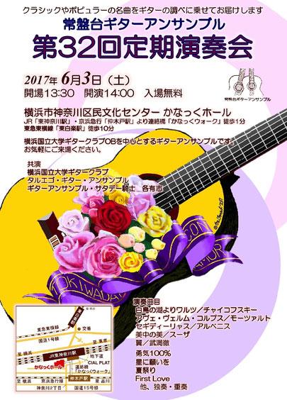 常盤台ギターアンサンブル定期演奏会