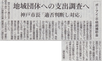 3月9日 神戸新聞より