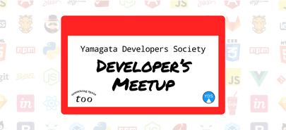 山形 WEB too プログラマー WEBデザイン カンファレンス