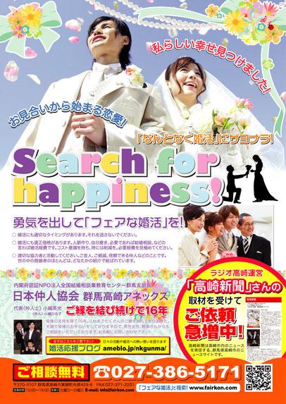 群馬高崎で婚活・結婚相談