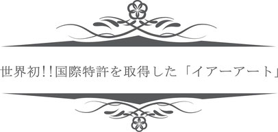 JAPAN EARIST ASSOCIATION