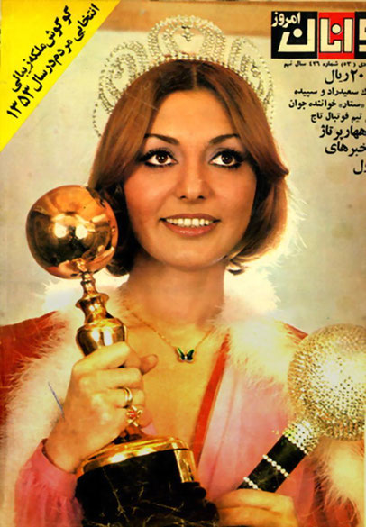 Googoosh (Cover Javanan e Emrooz Magazine 1974)