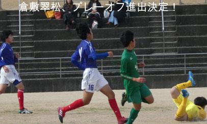 倉敷翠松VS高知商業