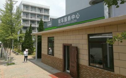 大連外国語大学へのアクセス方法シャトルバス