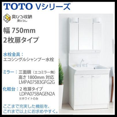 格安TOTO製洗面化粧台Vシリーズ三面鏡取替工事(1800㎜×750mm)・水のトラブルで困ったら、大阪・奈良の口コミ評判のいい水道屋【水道便利屋さん】まで、ご連絡ください!安心価格・作業前見積もり・確実な施工を心がけて営業しております。