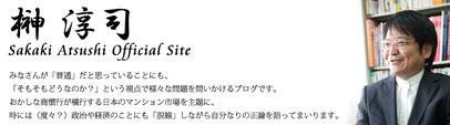 (榊 淳司オフィシャルサイトより)