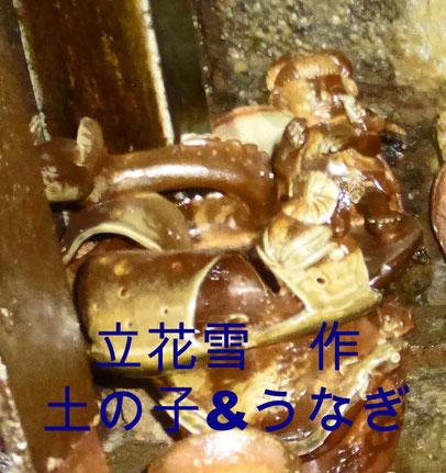 立花雪 YukiTachibana つちの子&うなぎ