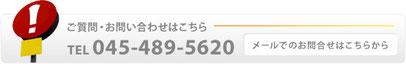 お問合せ 045-489-5620