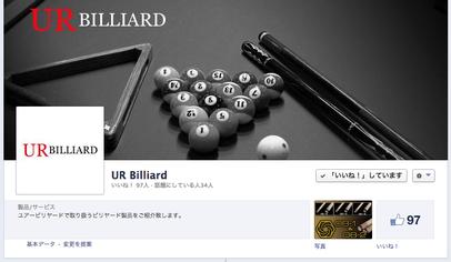 UR BILLIARD(ユア・ビリヤード)のフェイスブックページ