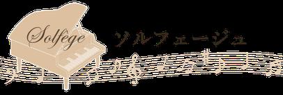 札幌市白石区ピアノ教室松下恭子音楽教室のソルフェージュのページです。