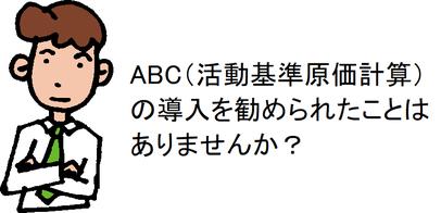 ABC(活動基準原価計算)の導入を勧められたことはありませんか?