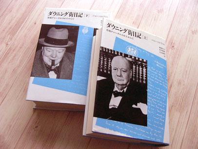 チャーチルの秘書官の二次大戦の時期の日記。おそらくイアンには「基礎情報」。チャーチルの著作と合わせて読むと立体的になりそう。