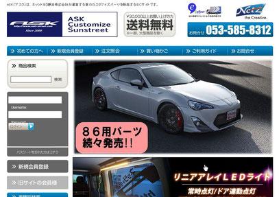 ネッツ静浜 ASK 通販サイト