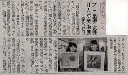 埼玉新聞 12.6.13