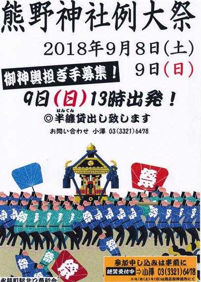 熊野神社例大祭 永福町駅北口商店街