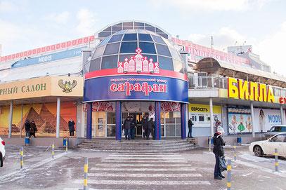 ТУЦ Сарафан Путейская 5