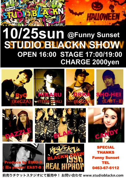 Funny Sunset STUDIO BLACKN SHOW! 平塚市ダンススクール キッズダンス 大人初心者ダンス