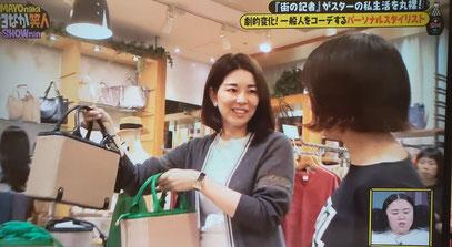 読売テレビ「マヨなか笑人」パーソナルスタイリスト密着取材