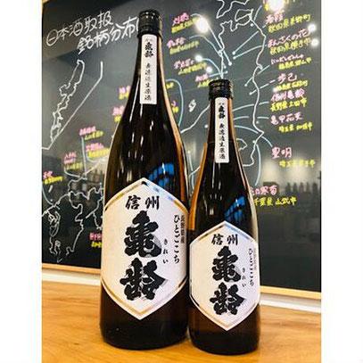 信州亀齢 岡崎酒造 日本酒