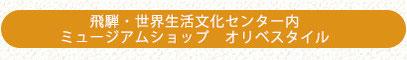 飛騨・世界生活文化センター内 ミュージアムショップ オリベスタイル