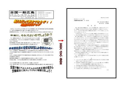 全国一般広島ベルシステム24ニュースNo1