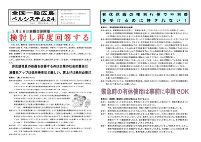 全国一般広島ベルシステム24ニュースNo3