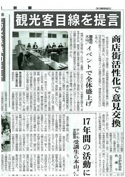 奄美新聞2015年3月2日付