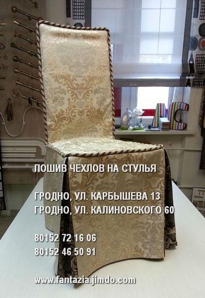 Чехлы на стулья, пошив чехлов на стулья для кухни
