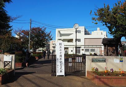 1951(昭和26)年の開校から70周年を迎えた綱島小学校