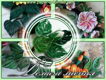 квиллинг бумага листья картины цветы